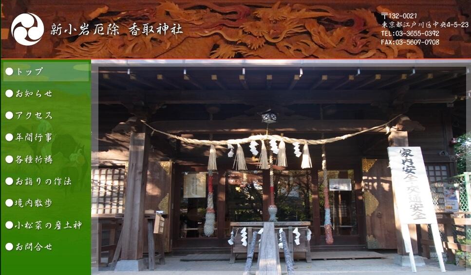 香取 江戸川 神社 区